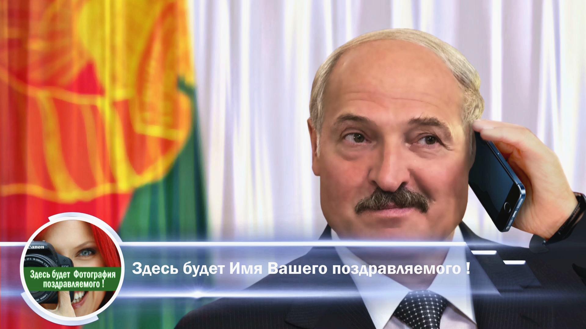 Поздравления от лукашенко с юбилеем прикольные турнира