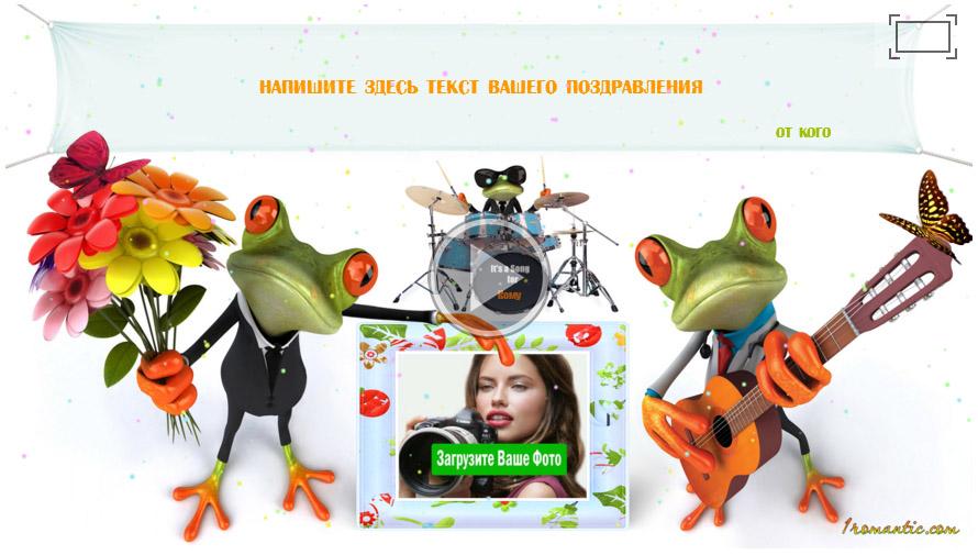 Попандопуло, музыкальная открытка позитив и с днем рождения