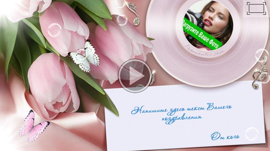 Открытки новым, открытки на 8 марта начальнице женщине