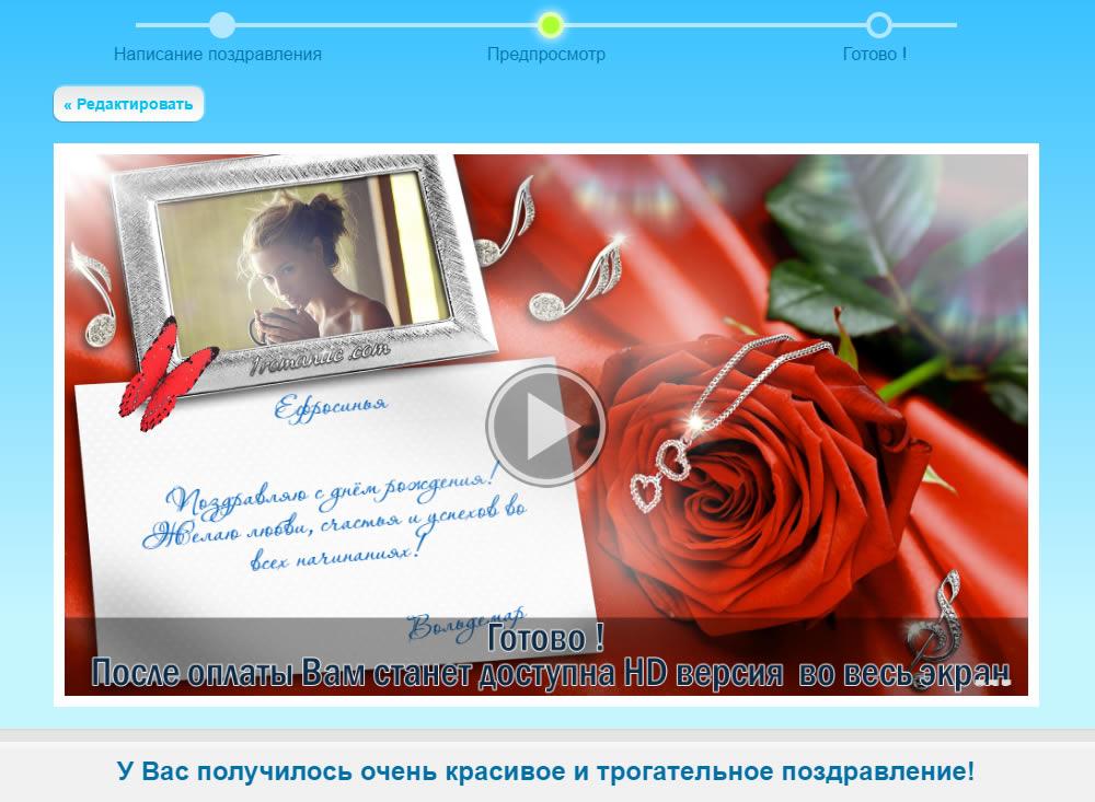 Видео открытки днем рождения бесплатно на телефон
