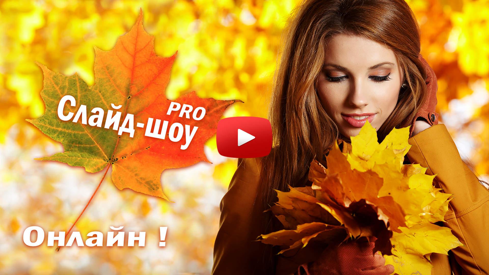 ФОТОКЛИП PRO - Осень!
