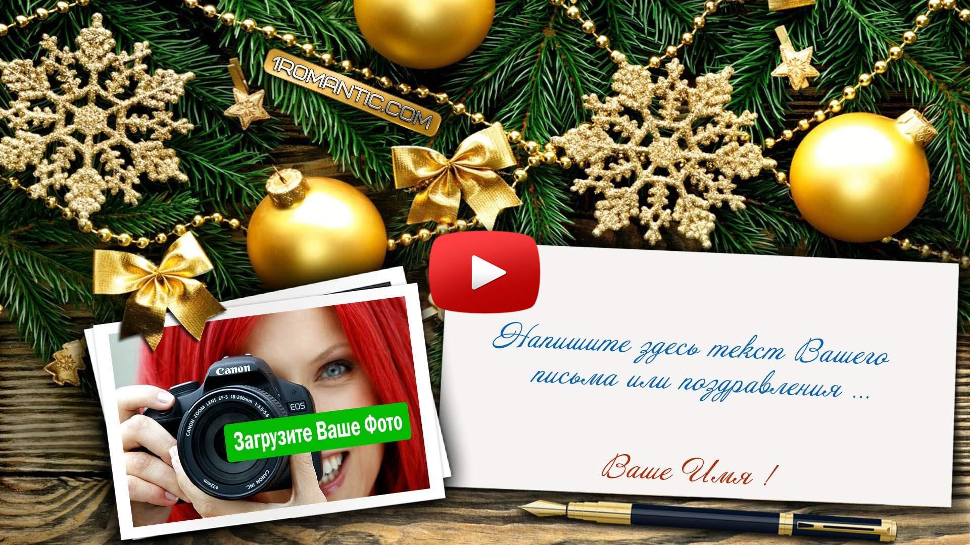 Яркая рождественская видео открытка