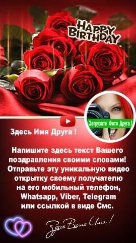 Миллион аллых роз!