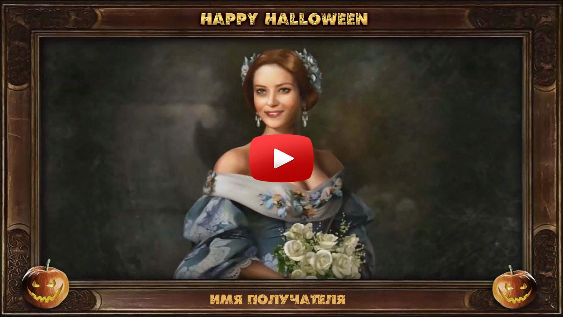 Хэллоуин - Добрая женщина!