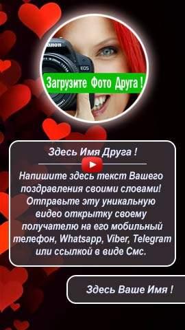 Видео СМС - Сердечки на счастья!