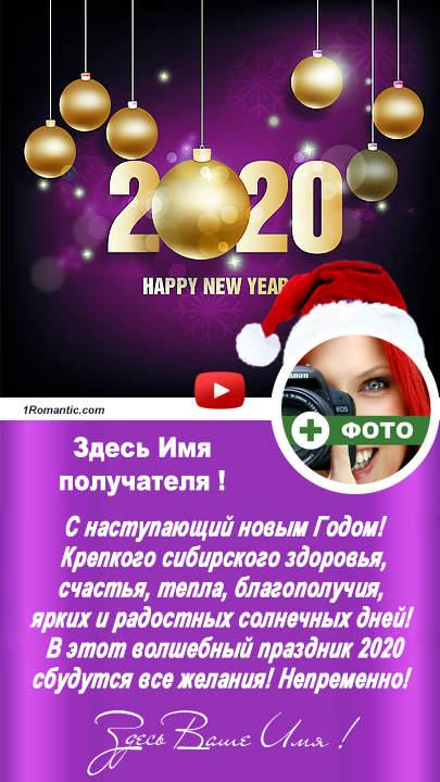 Новый год пурпурный