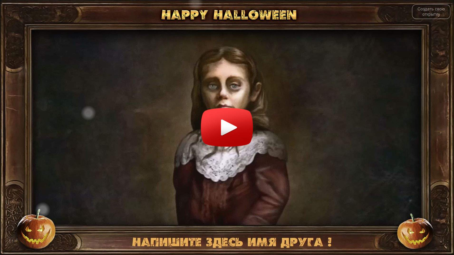 Хэллоуин - Время страха!