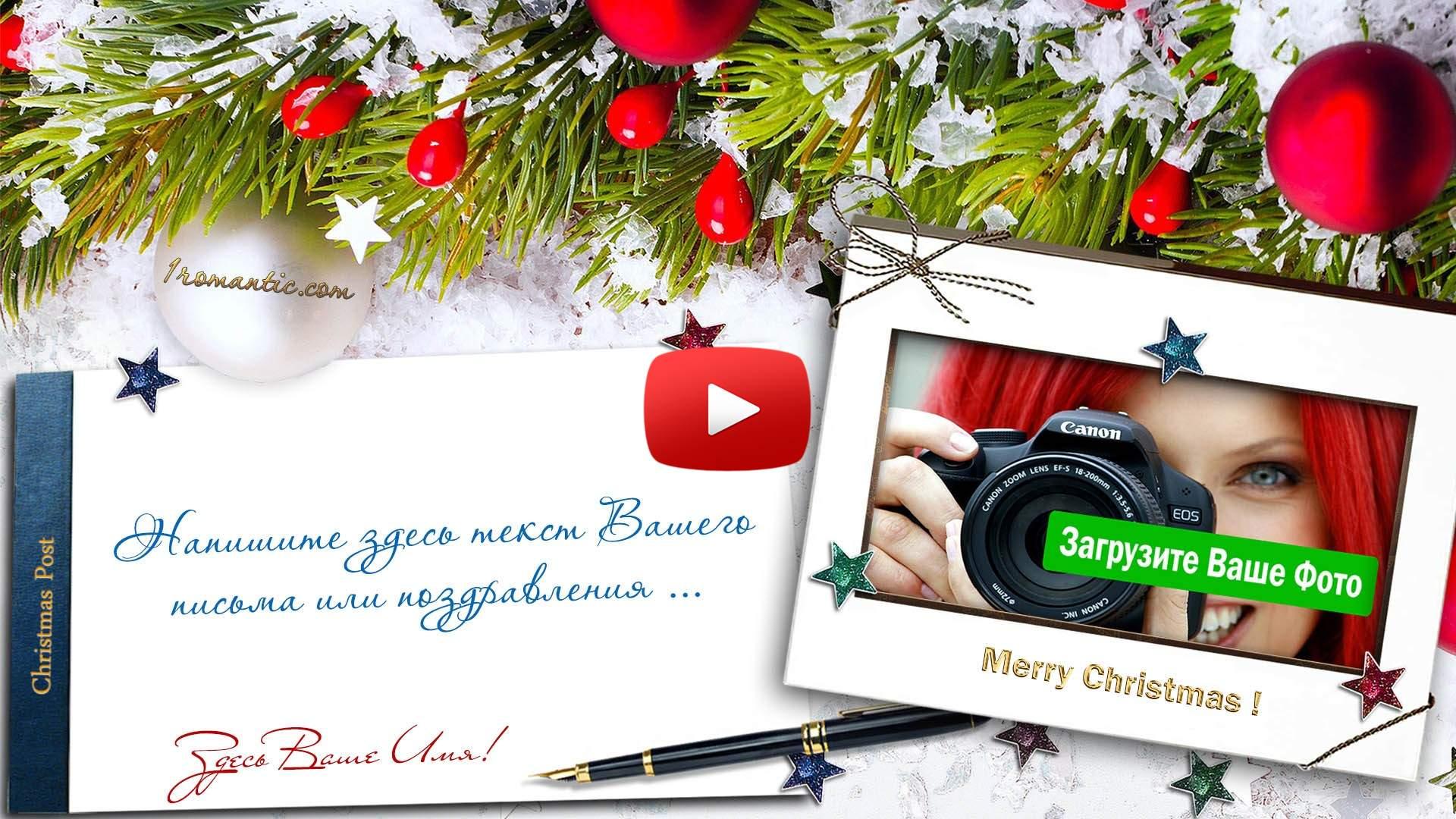 Рождественская видео открытка