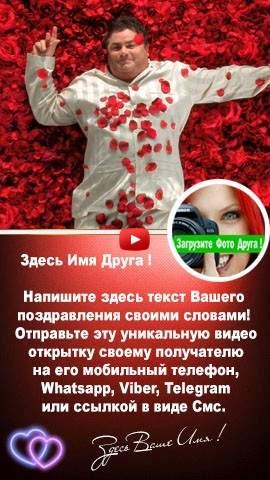 Миллион алых роз!