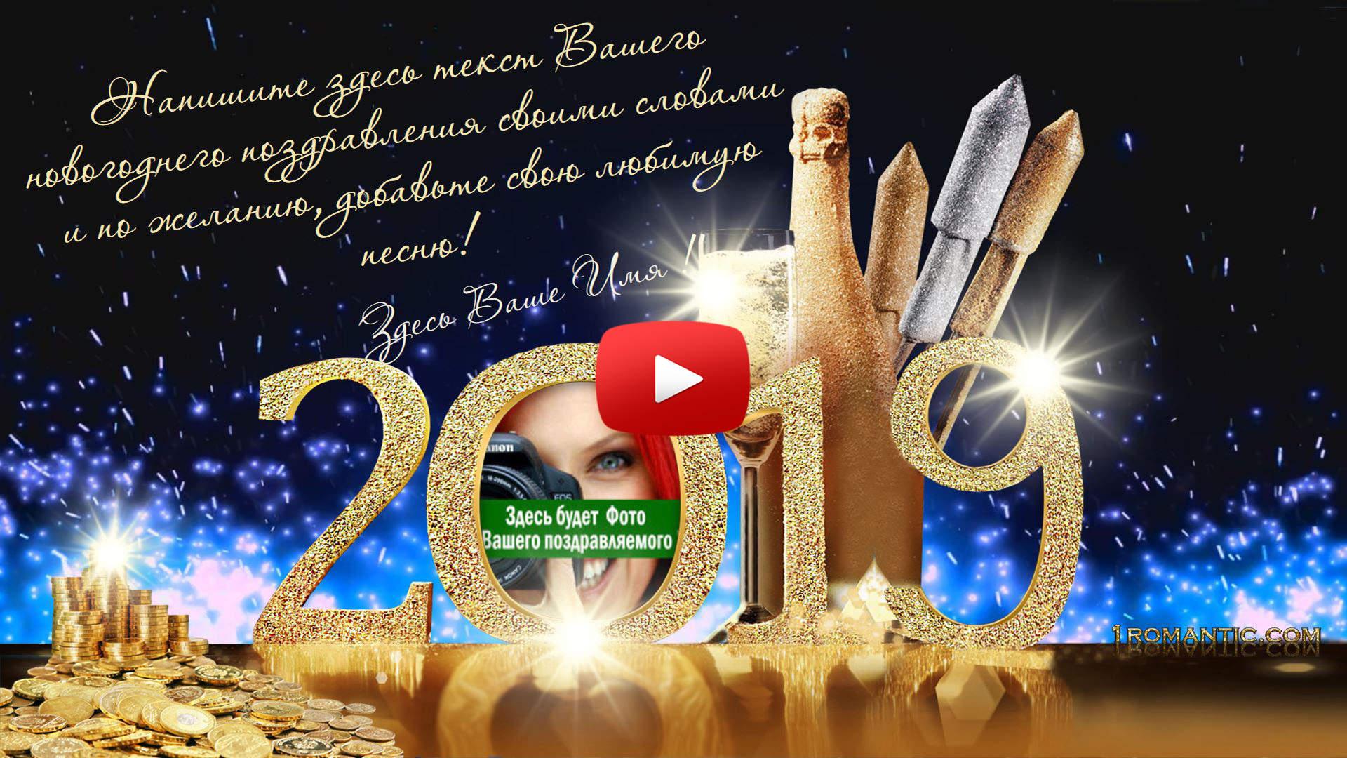 Это будет удачный год!