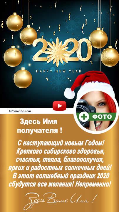 ИМЕННАЯ МУЗЫКАЛЬНАЯ ОТКРЫТКА - С Новым годом !