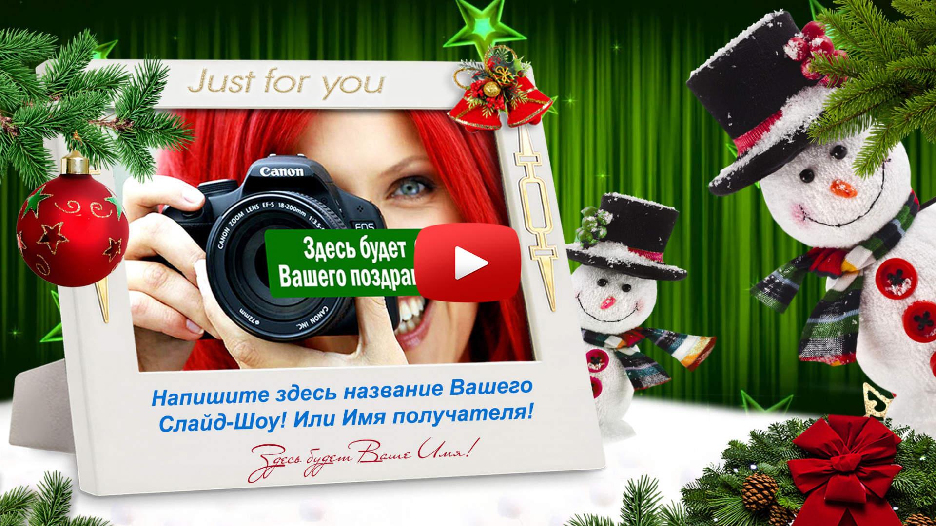 ФОТОКЛИП - Новый год!