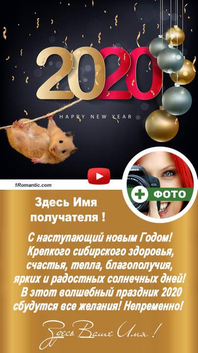 ВИДЕО ПОЗДРАВЛЕНИЕ С НОВЫМ ГОДОМ - Новинка !