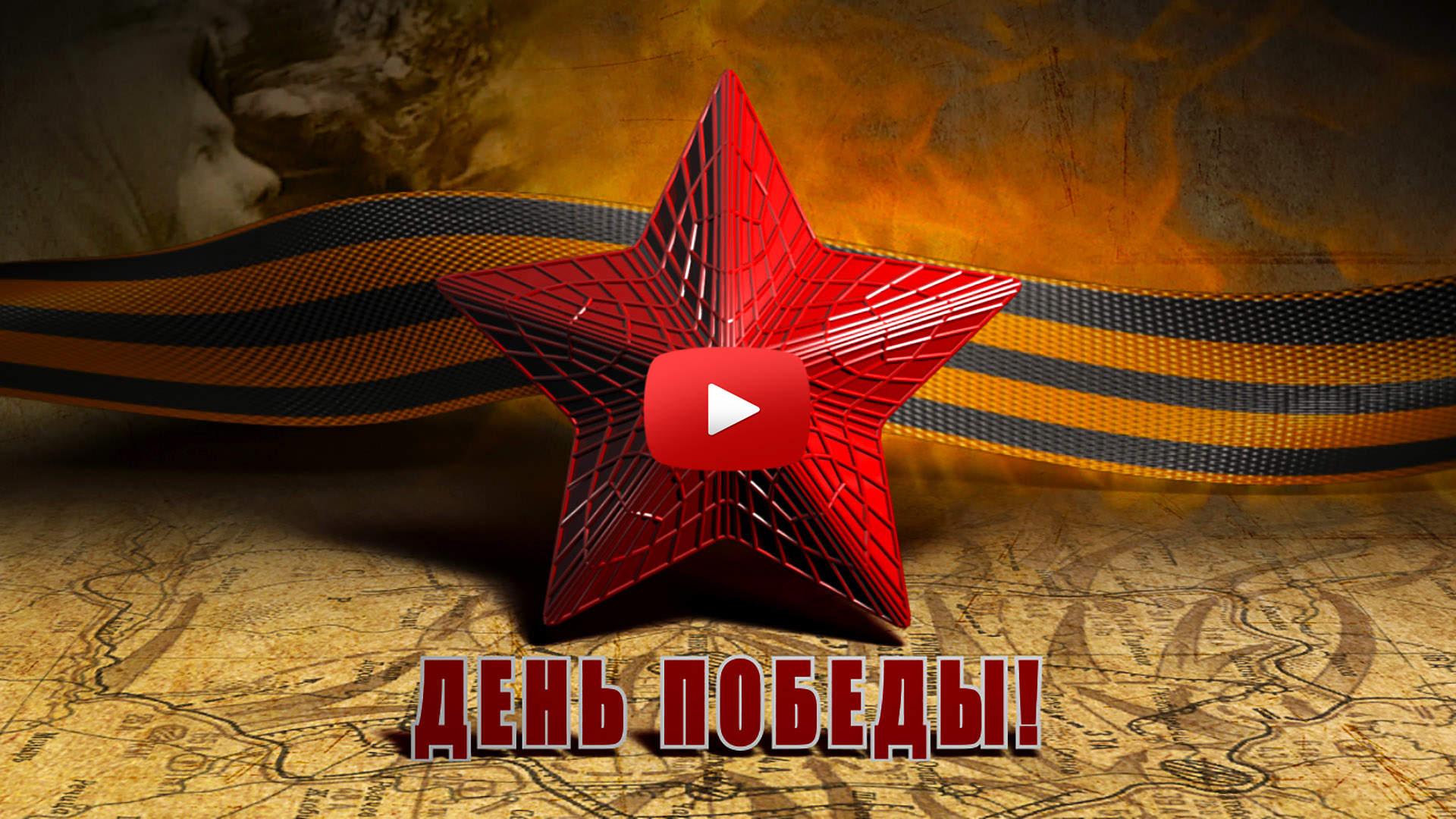 ФОТОКЛИП - Наша победа!