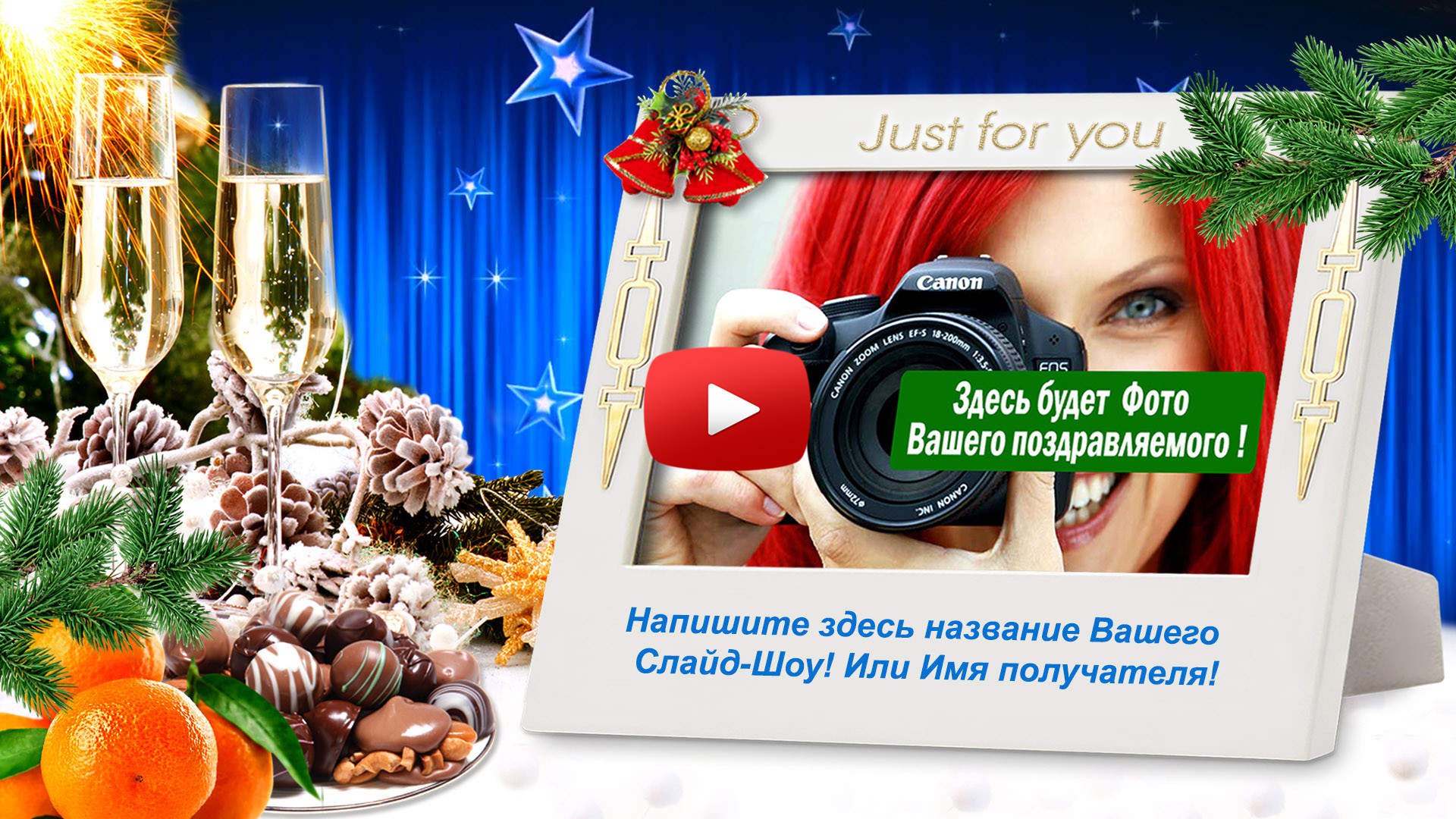 ФОТОКЛИП - Новогодний!