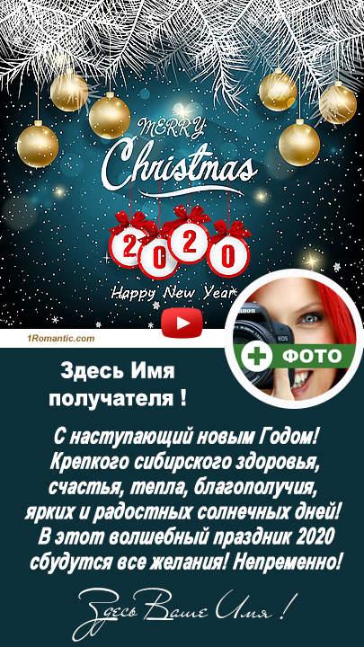 САМАЯ КРАСИВАЯ ОТКРЫТКА С НОВЫМ ГОДОМ -  New !