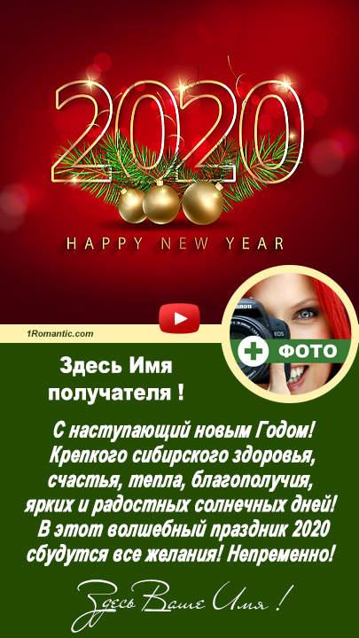 ШИКАРНАЯ ВИДЕО ОТКРЫТКА С НОВЫМ ГОДОМ - New !