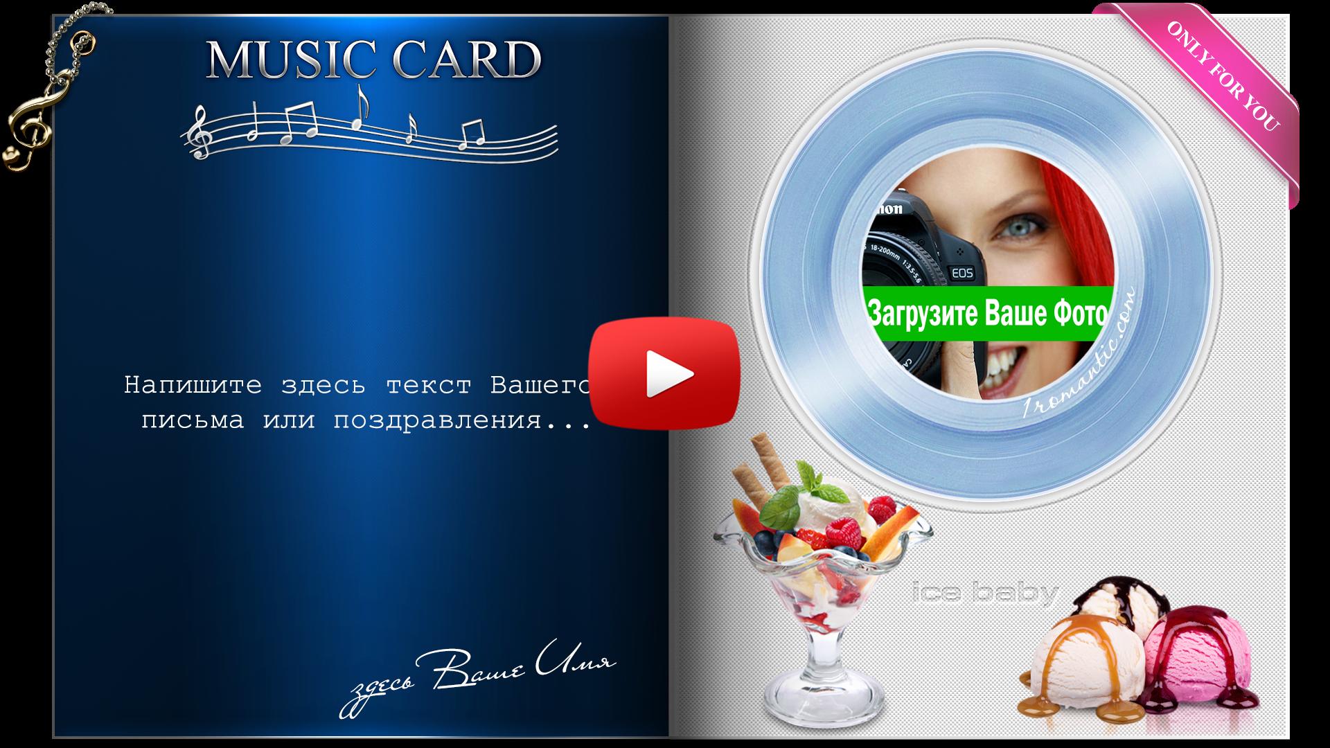 Создать музыкальную открытку