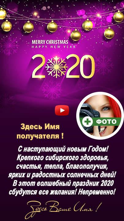 ПРИКОЛЬНАЯ ОТКРЫТКА - С Новым Годом на телефон !