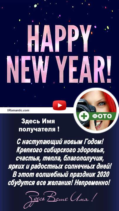 КРАСИВАЯ НОВОГОДНЯЯ ВИДЕО ОТКРЫТКА - New!