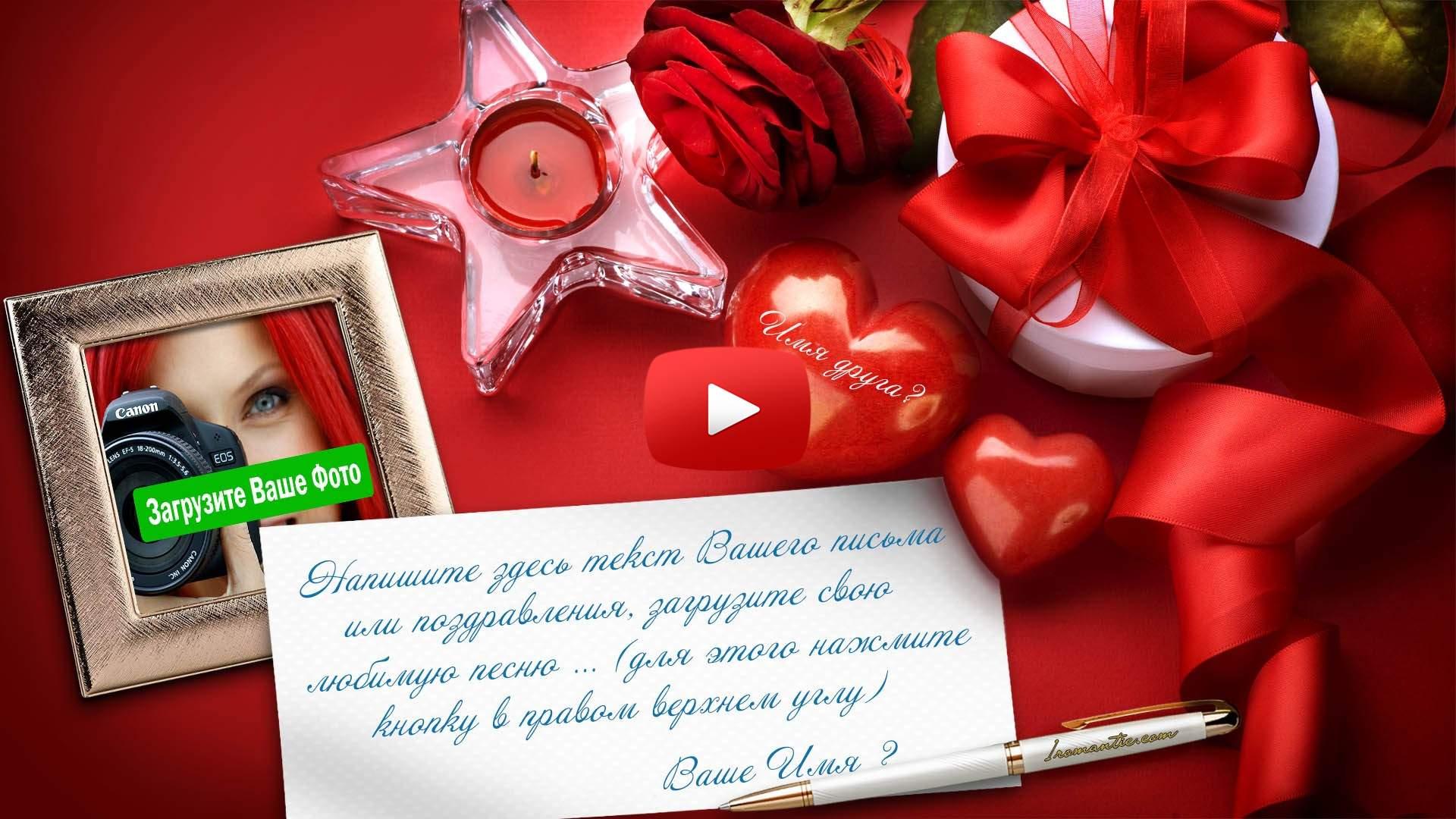 С днем рождения поздравления романтичные