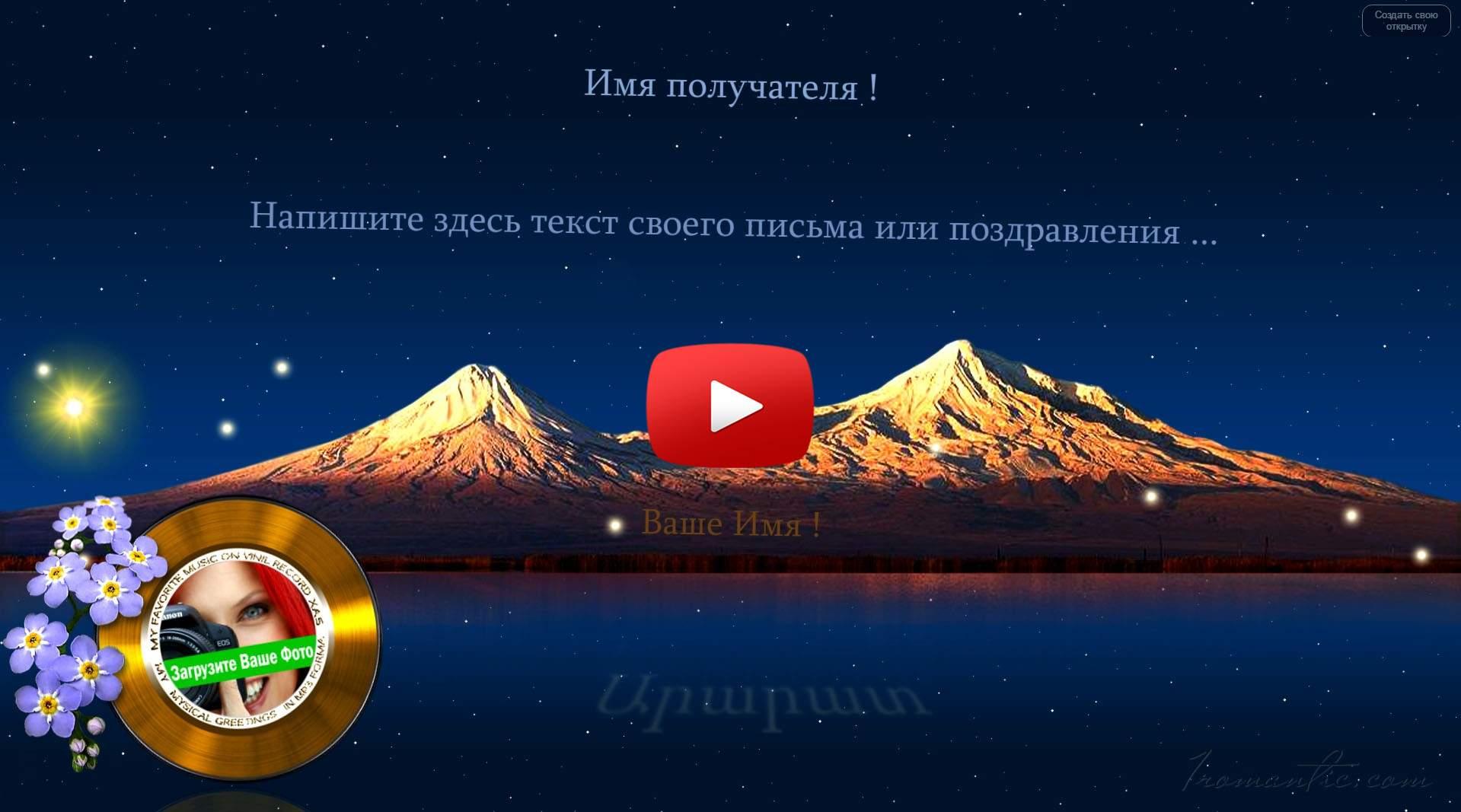 Армения моя !