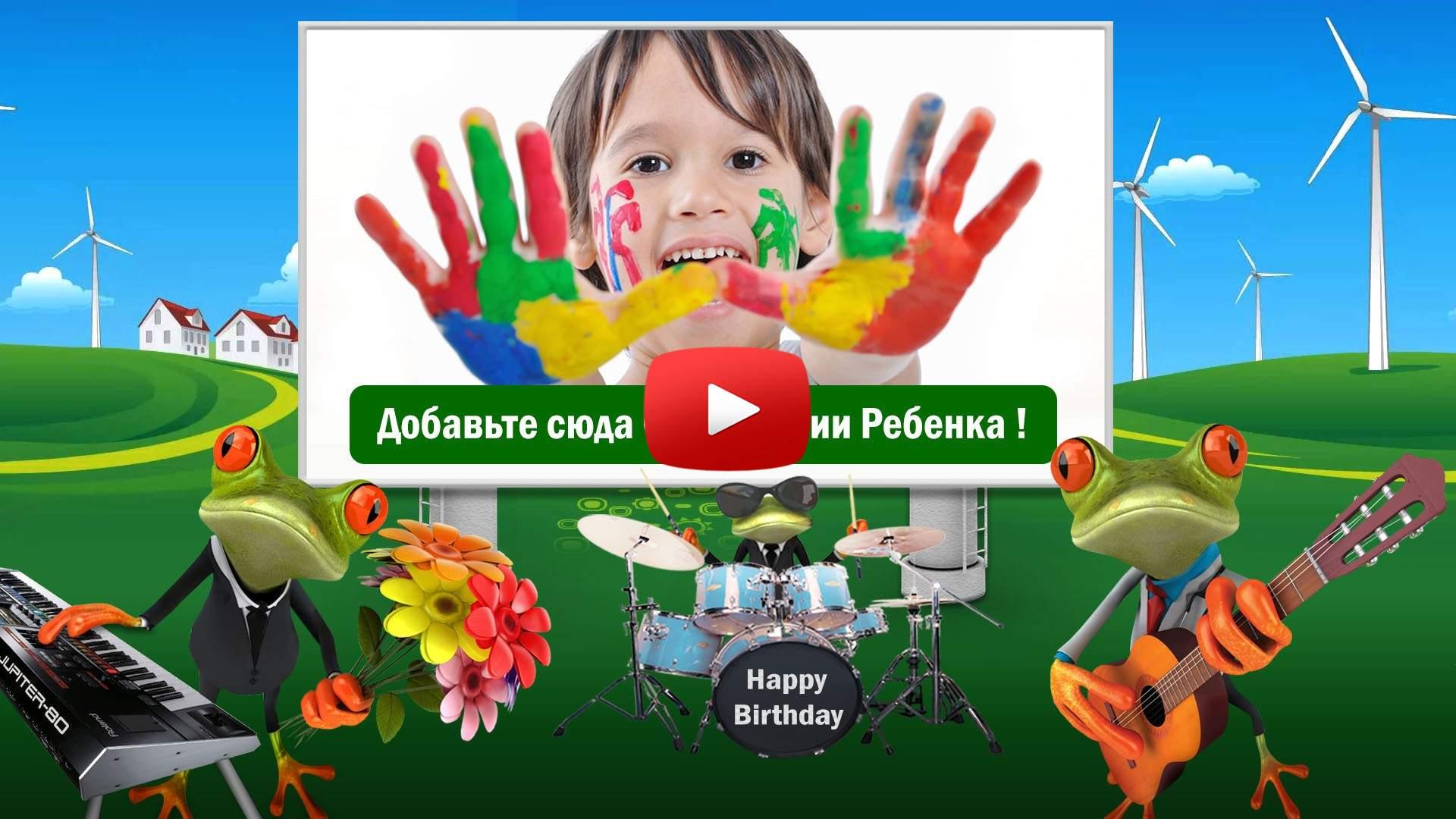 ФОТОКЛИП - для ребенка