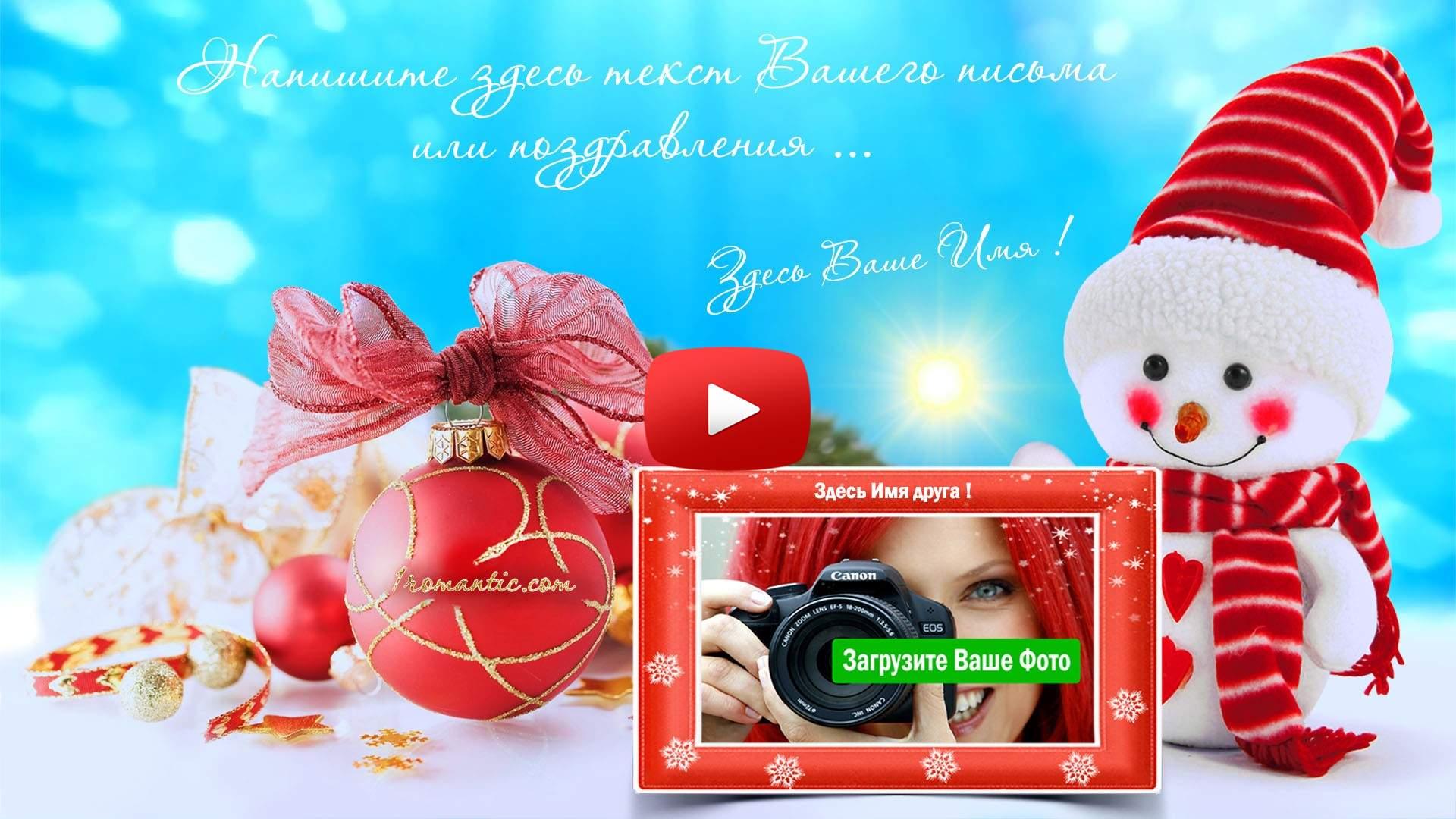 Как в ватсапе послать открытку новогоднее поздравление видео, лисой очках