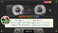Музыкальная открытка женщине AGFA - Дежавю!