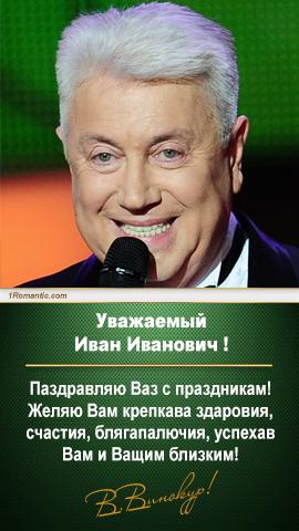 В. ВИНОКУР поздравит по ИМЕНИ и ОТЧЕСТВУ - New!