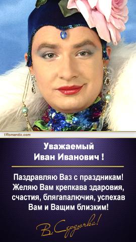 В. СЕРДЮЧКА поздравит по ИМЕНИ и ОТЧЕСТВУ!