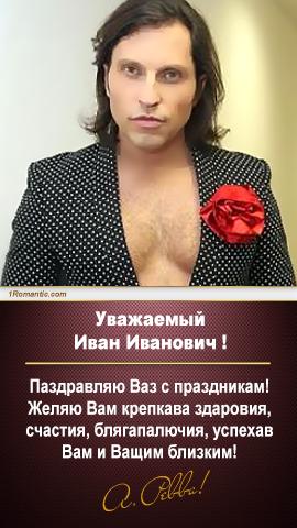 А. РЕВВА поздравит по ИМЕНИ и ОТЧЕСТВУ - New!