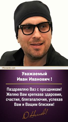 Д. НАГИЕВ поздравит по ИМЕНИ и ОТЧЕСТВУ - New!