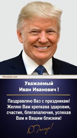 Д. ТРАМП поздравит по ИМЕНИ и ОТЧЕСТВУ - New!