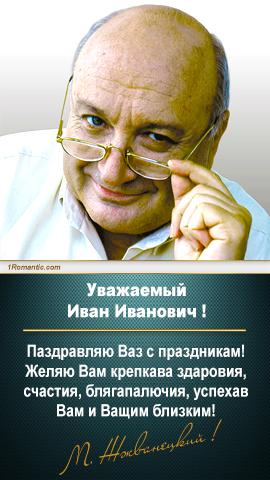 ЖВАНЕЦКИЙ поздравит по ИМЕНИ и ОТЧЕСТВУ!