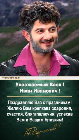 ВАРТАНОВ поздравит по ИМЕНИ и ОТЧЕСТВУ - New!