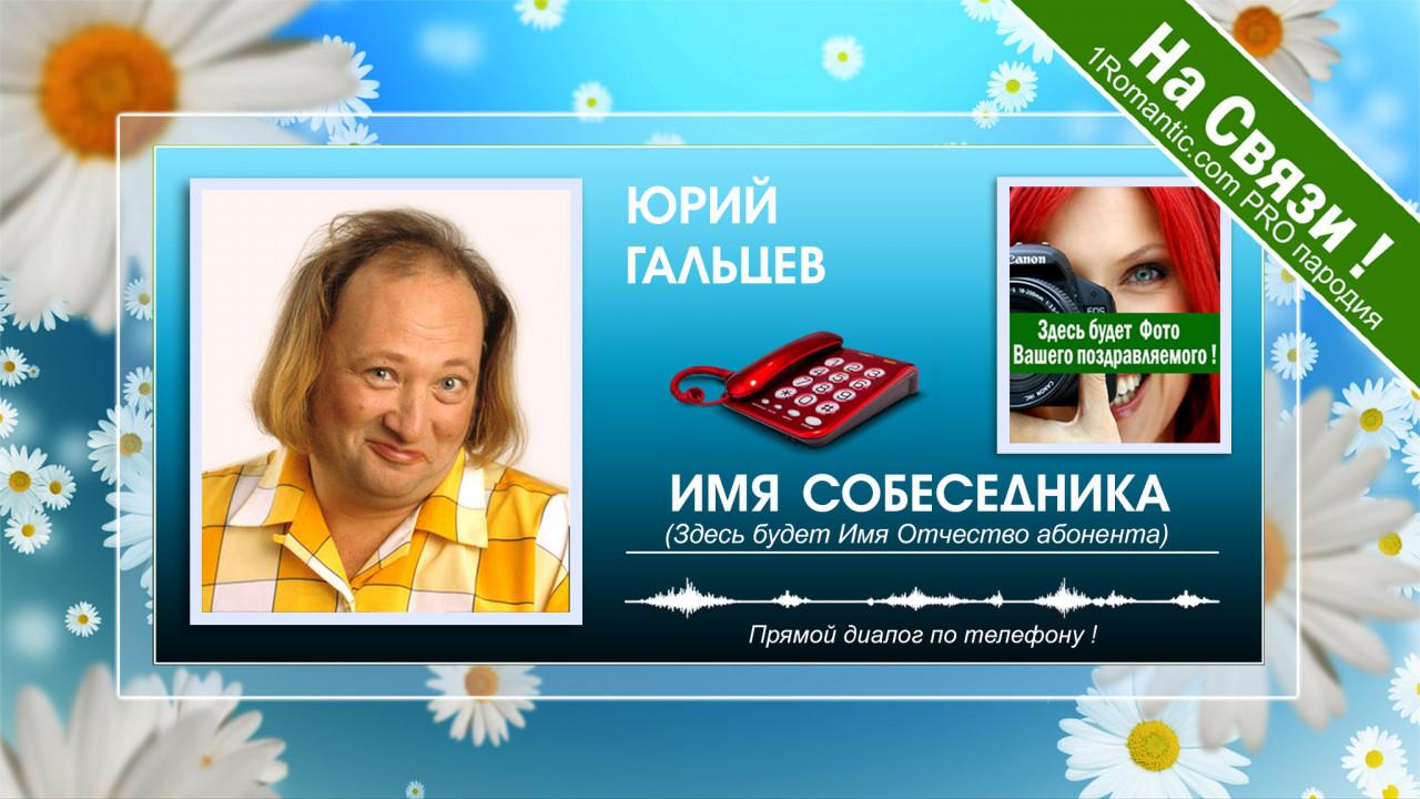 ПОЗДРАВЛЕНИЯ ОТ ГАЛЬЦЕВА - Живой Диалог по телефону!