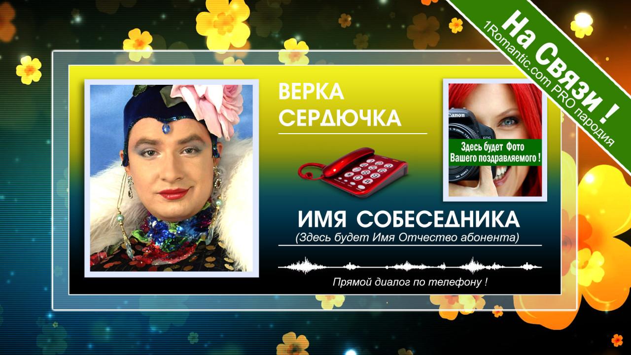 ПОЗДРАВЛЕНИЯ ОТ СЕРДЮЧКИ - Живой Диалог по телефону!