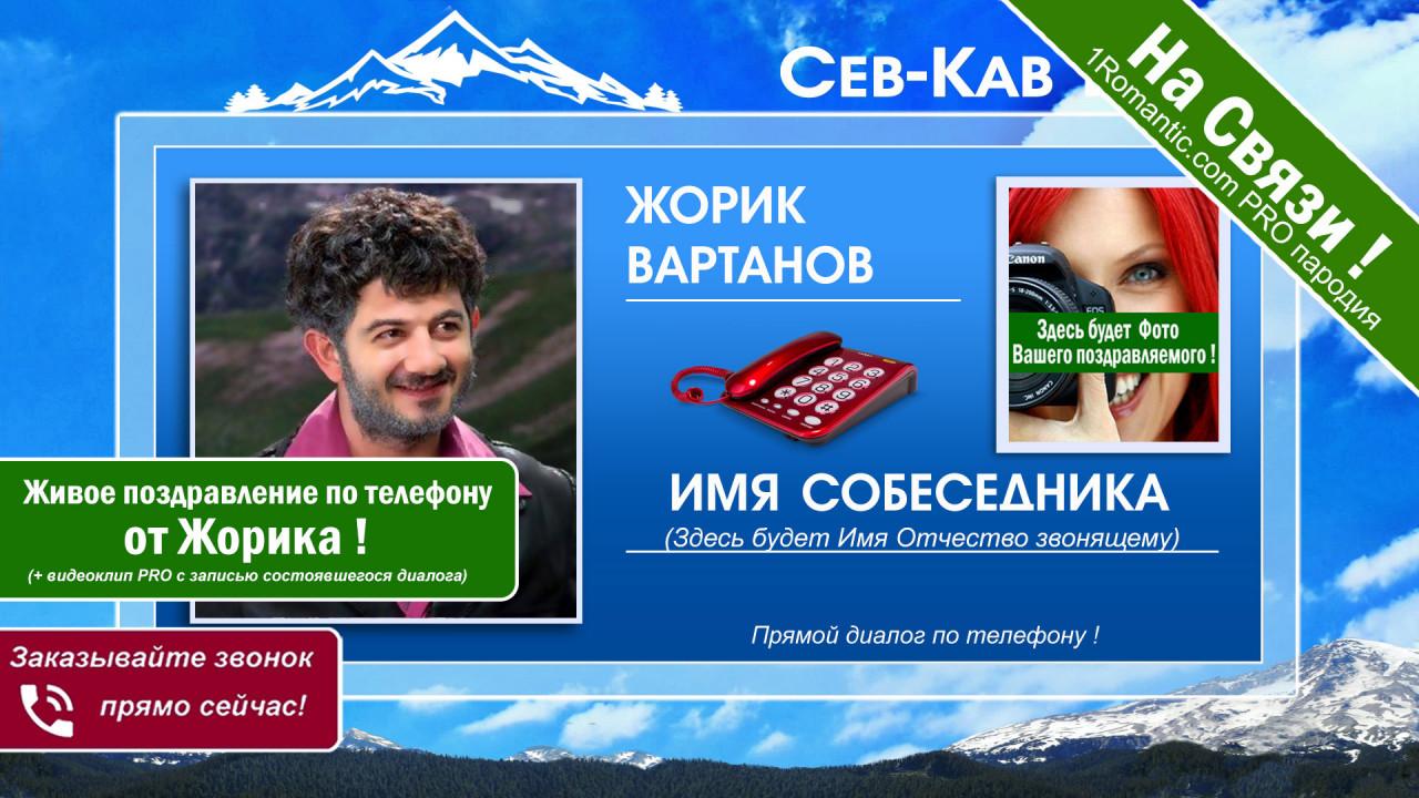 ПОЗДРАВЛЕНИЯ ОТ ВАРТАНОВА - Живой Диалог по телефону!