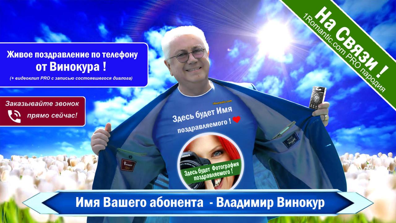 ПОЗДРАВЛЕНИЯ ОТ ВИНОКУРА - Живой Диалог по телефону!