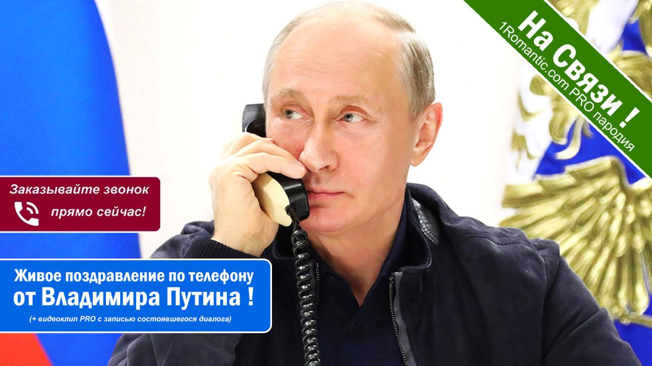 ПОЗДРАВЛЕНИЯ ОТ ПУТИНА - Живой Диалог по телефону!