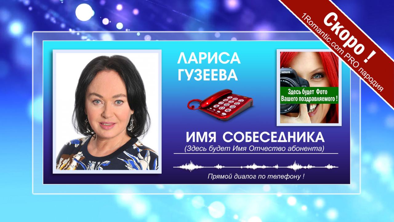 ПОЗДРАВЛЕНИЯ ОТ ГУЗЕЕВОЙ - Живой Диалог по телефону!