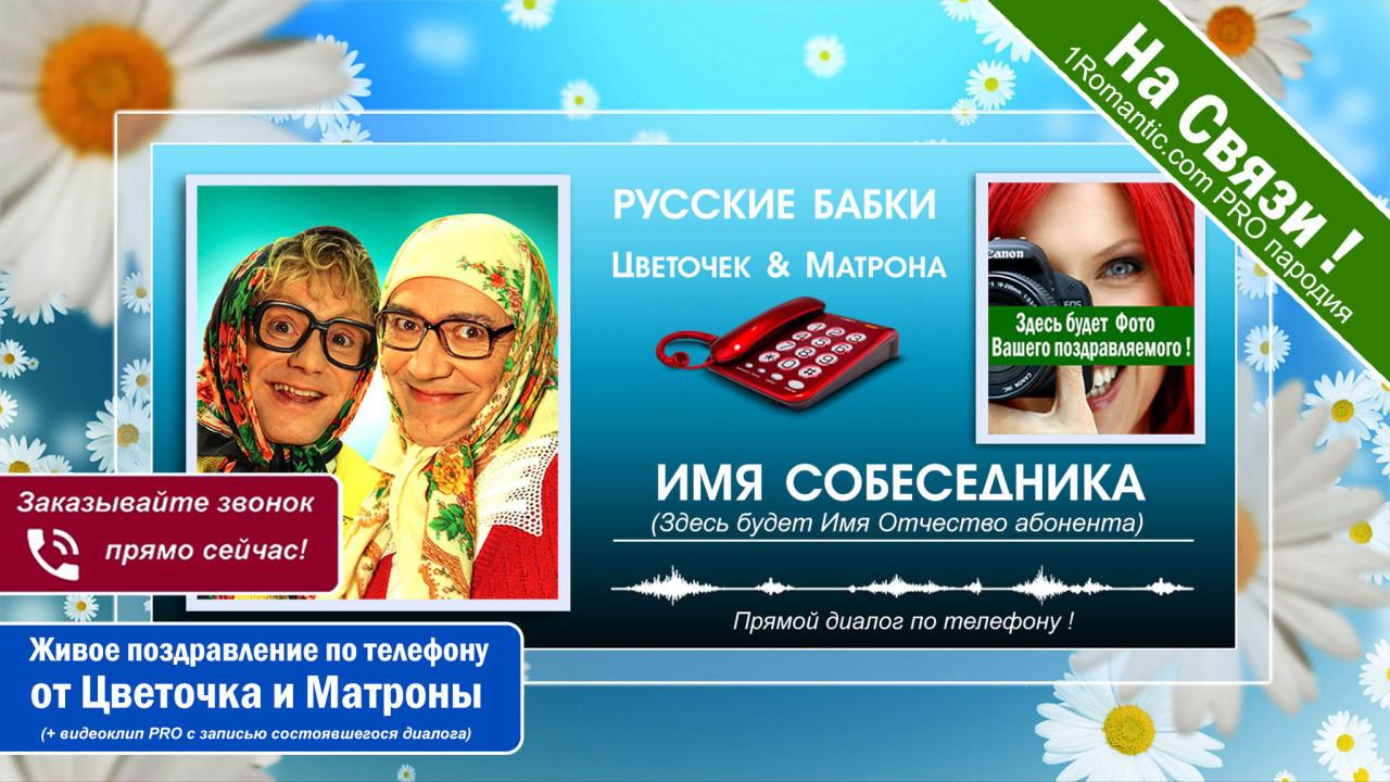 ПОЗДРАВЛЕНИЯ ОТ БАБОК - Живой Диалог по телефону!