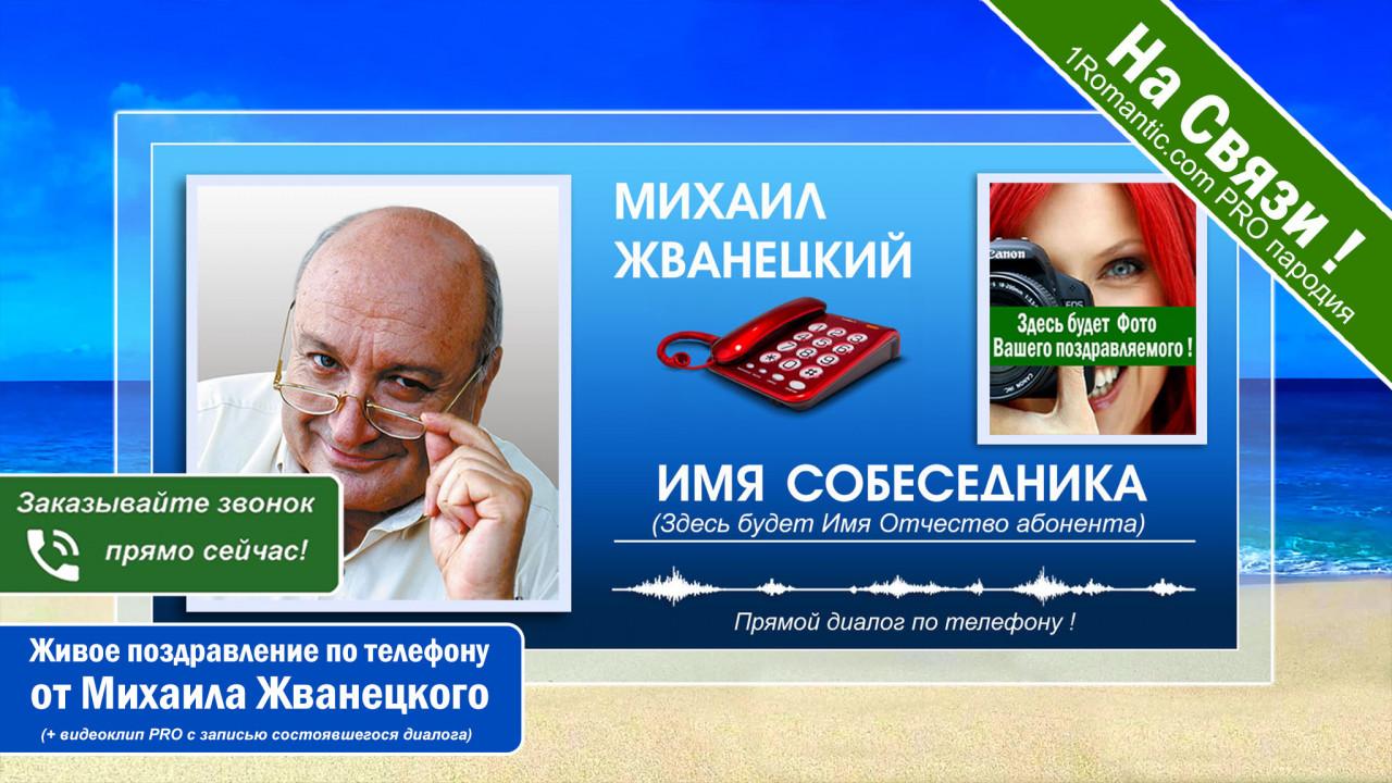 ПОЗДРАВЛЕНИЯ ОТ ЖВАНЕЦКОГО - Живой Диалог по телефону!