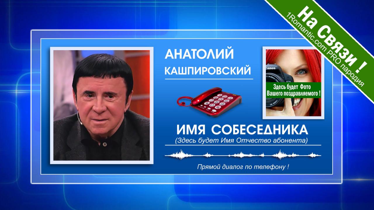ПОЗДРАВЛЕНИЯ ОТ КАШПИРОВСКОГО - Живой Диалог по телефону!