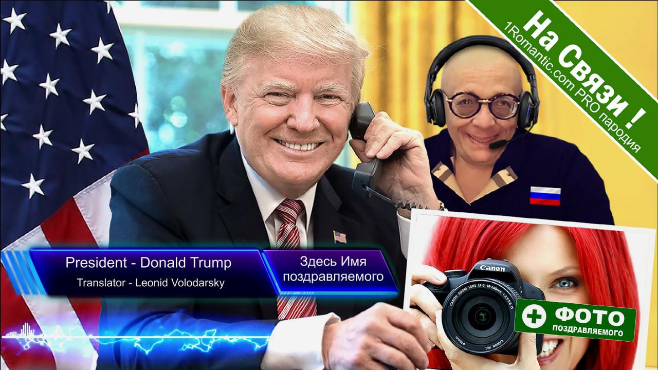 ПОЗДРАВЛЕНИЯ ОТ ТРАМПА - Живой Диалог по телефону!